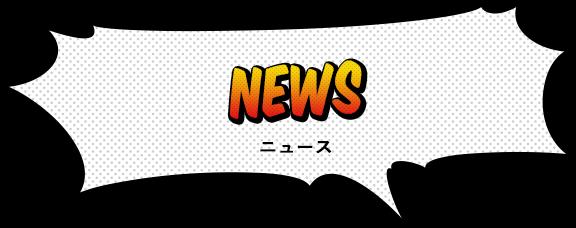 NEWSS ニュース