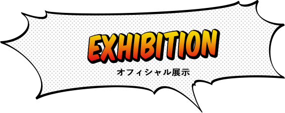 OFFICIAL EXHIBITION | 東京コミコン2019