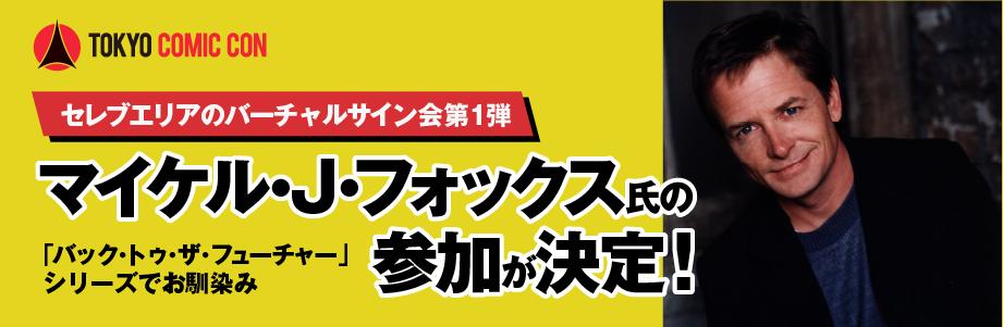 マイケル・J・フォックス氏参加決定!