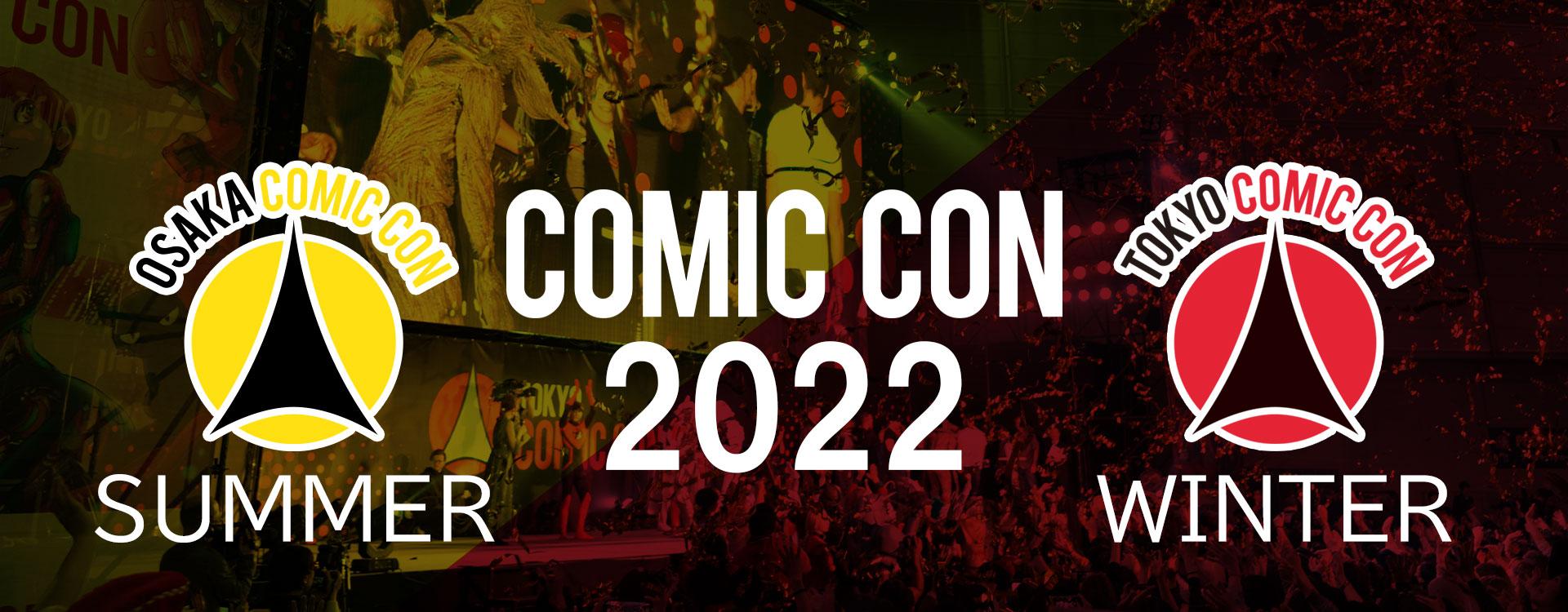 2022開催決定!!