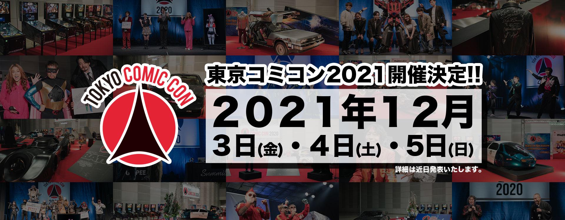 2021開催決定!!