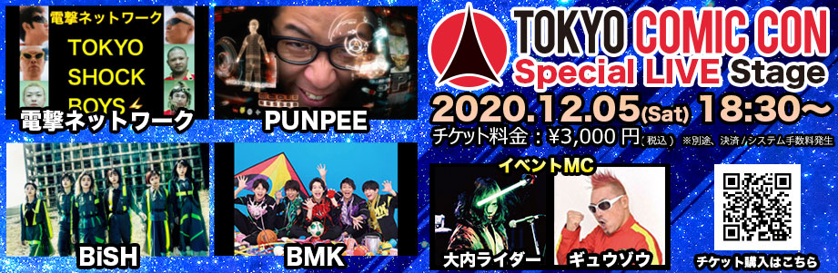 TOKYO COMIC CON Special LIVE Stage