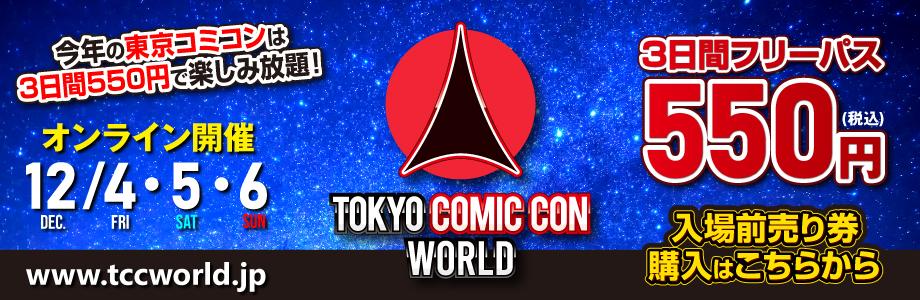 TOKYO COMIC CON WORLD