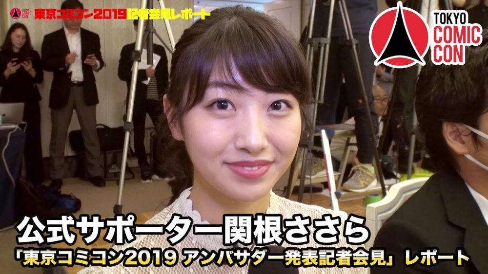 「東京コミコン2019 アンバサダー発表記者会見」レポート