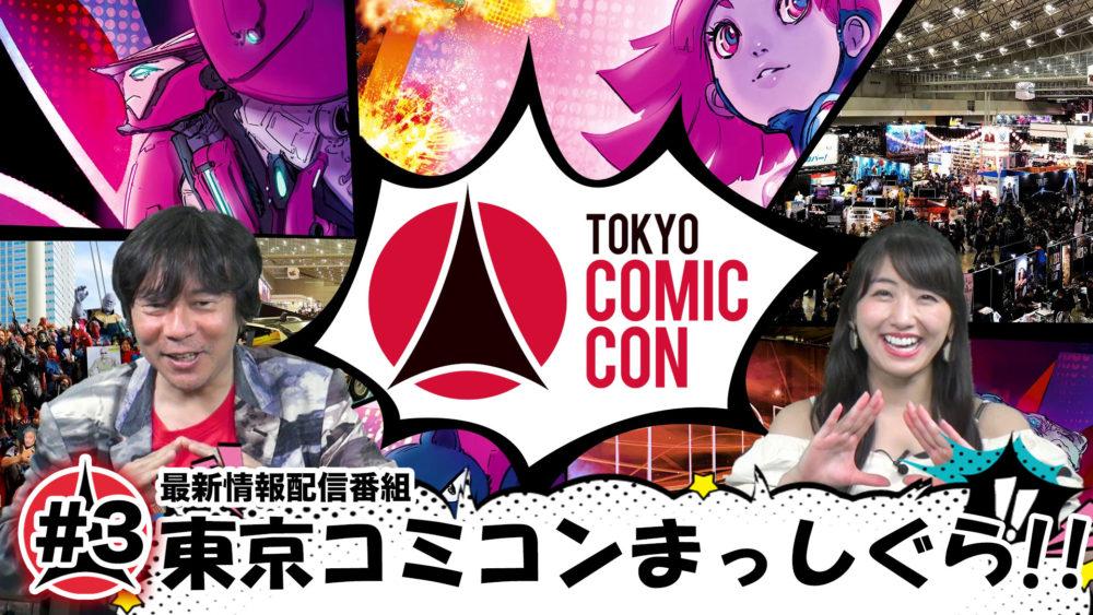 東京コミコンまっしぐら#3