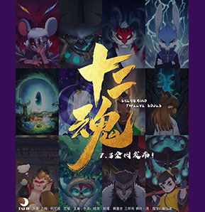 Association of Promoting Macao Comics and Animation Culture Exchange