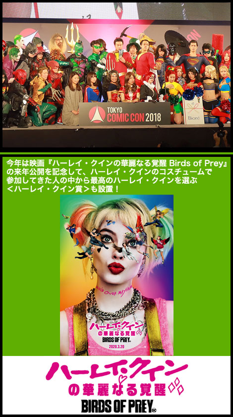 TOKYO COMIC CON 2019 DC COSPLAYERS LEAGUE2019 Powered by Biore Refresh sheet over makeup